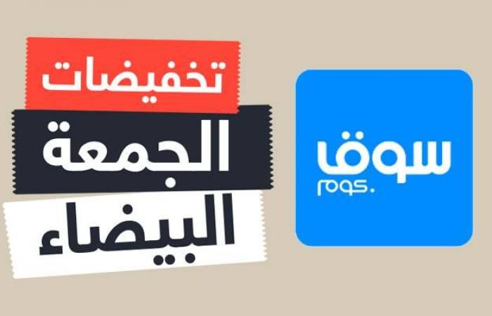 عروض الجمعة السوداء 2018 فى مصر سوق كوم و جوميا