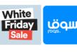 تخفيضات الجمعة البيضاء 2017 سوق كوم