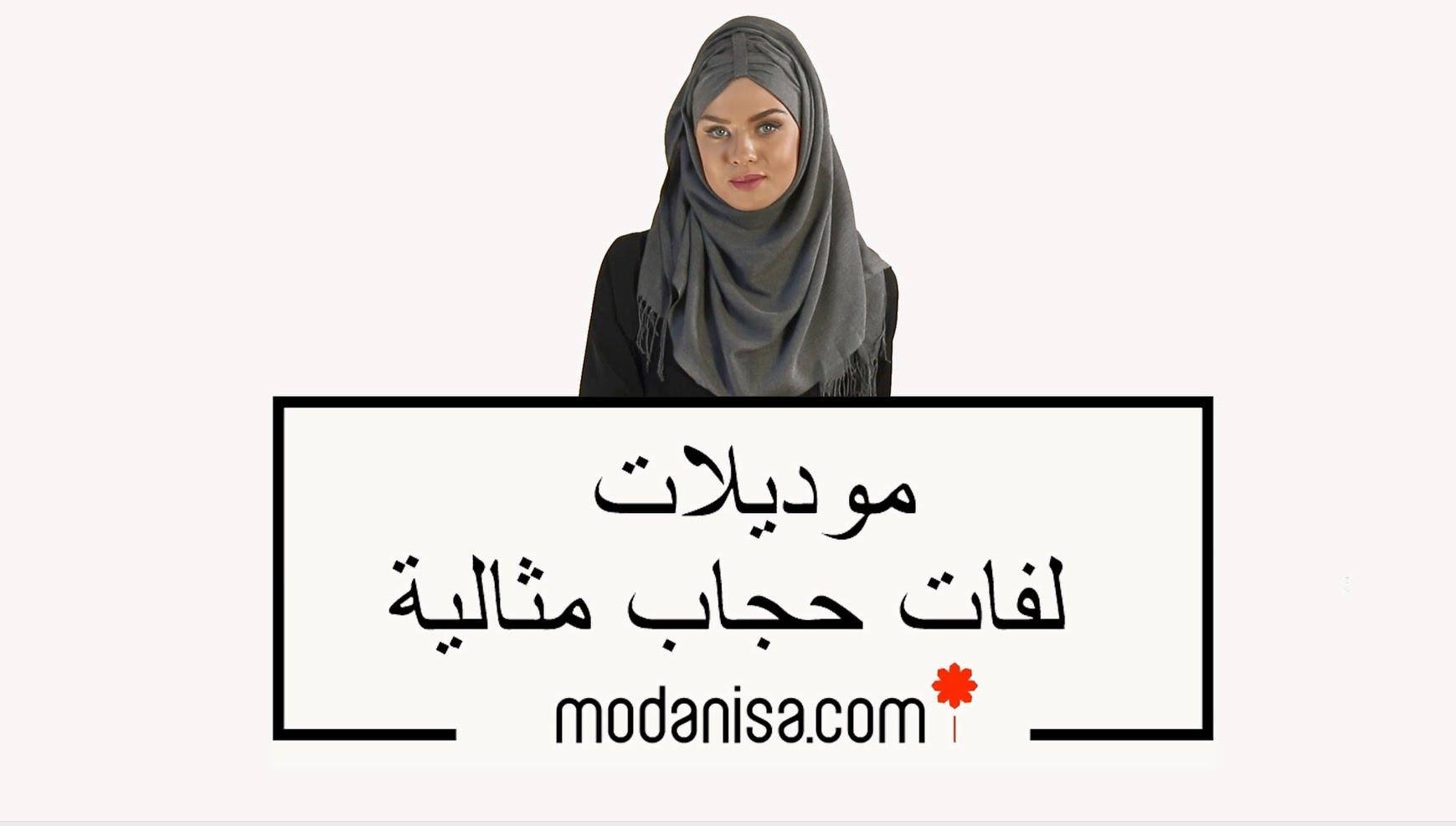 تخفيضات وعروض الجمعة البيضاء 2018 بلاك فرايدى مودانيسا Modanisa التركى لملابس المحجبات