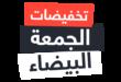 عروض الجمعة البيضاء الامارات 2017
