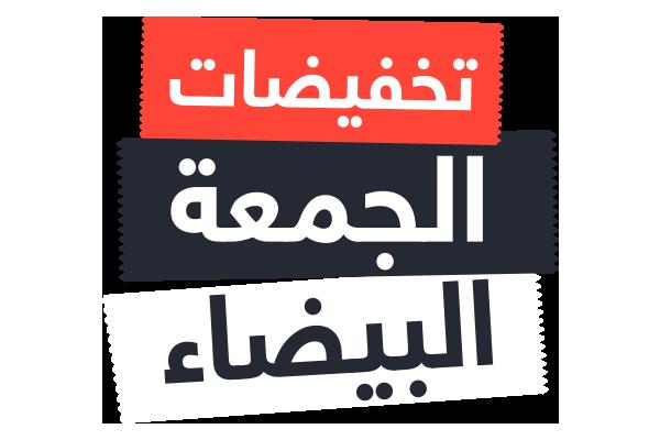 عروض الجمعة البيضاء الامارات 2018