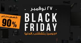 متاجر الجمعة البيضاء السوداء مصر 2017