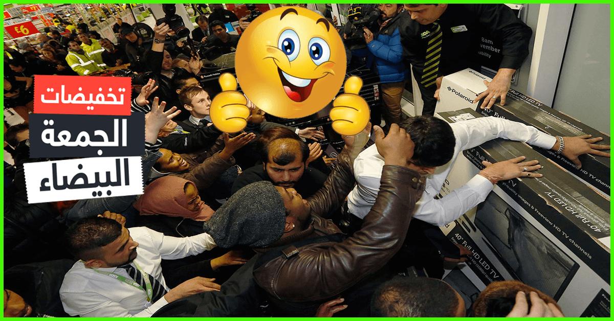 عروض بلاك فرايدى مصر 2018