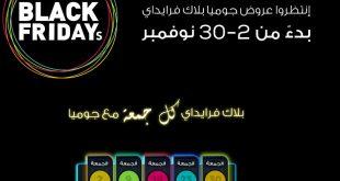 عروض الجمعة السوداء - البيضاء 2018 فى مصر