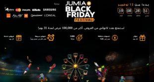 jumia black friday 2017 عروض جوميا بلاك فرايدى مصر